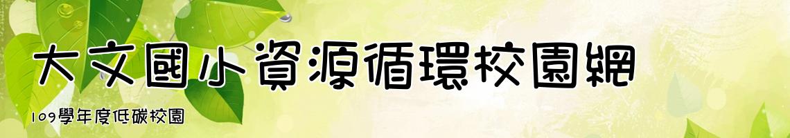 108 學年度 大文國小資訊教學